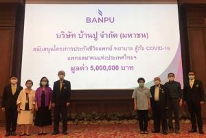 """บ้านปูฯ หนุน """"นักรบเสื้อขาวสู้ภัยโควิด-19"""" มอบเงิน 5 ล้านบาทแก่แพทยสมาคมแห่งประเทศไทยฯ"""