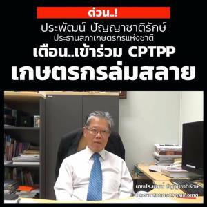 ประธานสภาเกษตรฯ เตือนเข้าร่วม CPTPP เกษตรล่มสลาย