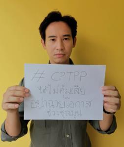"""""""พิธา"""" เตือนรัฐอย่าฉวยช่วงชุลมุนเพื่ออุ้มทุน ชี้เข้า CPTPP ได้ไม่คุ้มเสีย"""