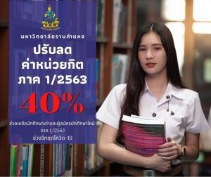 ม.ราม ช่วยนักศึกษา ปรับลดค่าหน่วยกิต 40%