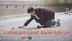 """Extracurricular"" ซีรีส์สายดาร์ก บน Netflix"