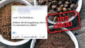 ไม่ควรแชร์ต่อ! ข่าวปลอม กาแฟสารสกัดจากธรรมชาติ ต้านโควิด-19