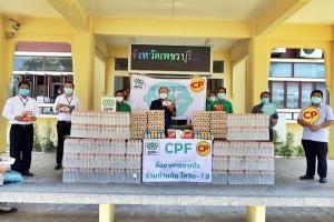 ซีพีเอฟส่งมอบอาหารปลอดภัยบรรเทาความเดือดร้อนของประชาชน จ.เพชรบุรี