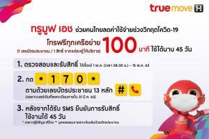 ทรูมูฟ เอช ช่วยคนไทยลดภาระ โทรฟรีทุกเครือข่าย 100 นาที ใช้ได้นาน 45 วัน