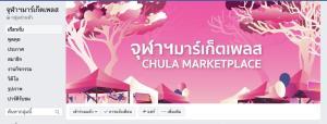 """เฟซบุ๊กสนใจ """"จุฬาฯมาร์เก็ตเพลส-ธรรมศาสตร์เเละการฝากร้าน"""" โชว์สถิติไทยมี 6 ล้านกลุ่ม Facebook Group"""