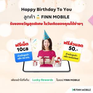 FINN Mobile ฉลองครบรอบ มอบเน็ตเพิ่ม 10 GB / ส่วนลดค่าบริการ 50 บาท