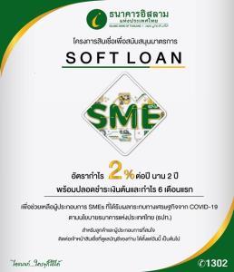 """""""ไอแบงก์"""" อุ้ม SMEs ออกสินเชื่อดอกเบี้ยต่ำ 2% นาน 2 ปี หวังช่วยเสริมสภาพคล่องธุรกิจ-ลดผลกระทบการจ้างงาน"""