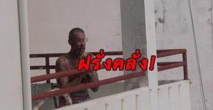 ฝรั่งคลั่ง! เครียดกลับบ้านเกิดไม่ได้ทำร้ายร่างกายเมียชาวไทย ก่อนจับโยนจากระเบียงชั้น 8 เจ็บสาหัส