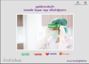 เปิดช่องบริจาคผ่าน4SuperApp  สนับสนุนการแพทย์สู้โควิด-19