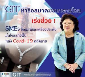 สถาบันอัญมณีฯ ช่วยเสริมสภาพคล่อง SMEs อัญมณีและเครื่องประดับ รับมือโควิด-19