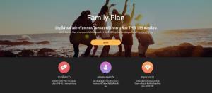 JOOX จัดแพคเกจ VIP เจาะครอบครัว แชร์ 3 คน 139 บาทต่อเดือน