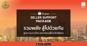 กระทรวงดิจิทัลฯ จับมือกับ Shopee ช่วยผู้ประกอบการไทยสู้โควิด-19 เปิดโครงการให้ความรู้และช่องทางขายออนไลน์ให้ร้านค้าและSME