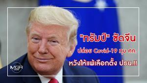 """""""ทรัมป์"""" ซัดจีนปล่อย Covid-19 ทุบเศรษฐกิจสหรัฐฯ หวังให้แพ้เลือกตั้ง ปธน.!!"""