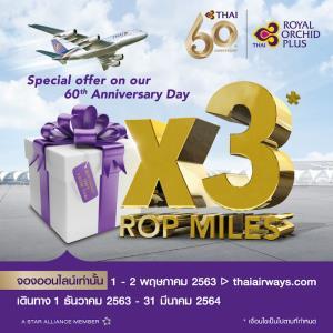"""ครบรอบ """"60 ปี การบินไทย"""" รับไมล์สะสม  x3"""
