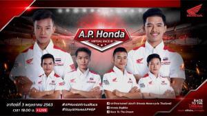 """""""ก้อง"""" ปะทะ """"ก๊องส์"""" ลุ้นแชมป์ A.P. Honda Virtual Race สนาม 3"""