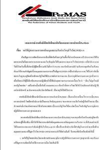 """""""เปอร์มัส"""" เรียกร้องรัฐไทยแก้ปัญหาโดยสันติวิธี วอน """"บีอาร์เอ็น"""" อย่าตอบโต้ด้วยอาวุธ"""