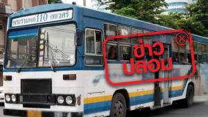 ข่าวปลอม! รถเมล์สาย 110 หยุดวิ่งถาวร เริ่มเดินรถอีกครั้งตั้งแต่ 5 พ.ค. นี้