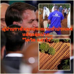 """In Clip: ปชช.บราซิลโกรธจัดหลัง """"โบลโซนารู"""" หลุดปากไม่แคร์ตัวเลขผู้เสียชีวิตโควิด ศาลสูงบราซิเลียห้าม """"ขับนักการทูตเวเนฯ"""""""