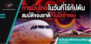 การบินไทยในวันที่ไร้กัปตัน สมบัติของชาติที่ไม่มีเจ้าของ