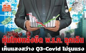 หุ้นไทยหลังยืด พ.ร.ก.ฉุกเฉิน เห็นแสงสว่าง Q3-Covid ไม่รุนแรง