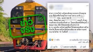 ข่าวจริง! การรถไฟฯ แจ้งยกเลิกขบวนรถทางไกล ทุกขบวน มีผลทันที 3 พ.ค. 63