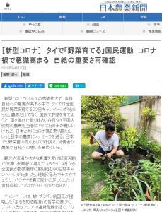 """สื่อเมืองญี่ปุ่น ชื่นชม """"แผน90วันปลูกผักสวนครัว"""" ช่วยคนไทยช่วงวิกฤตโควิดร-19"""