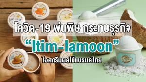 """โควิด-19 พ่นพิษ กระทบธุรกิจ  """"Itim-lamoon"""" ไอศกรีมผลไม้แบรนด์ไทย จากออฟไลน์สู่ออนไลน์"""