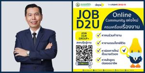 """""""ดีป้า"""" รับลูก """"ดีอีเอส"""" เนรมิตพื้นที่ช่วยคนหางาน เปิดชุมชนออนไลน์ """"JOBD2U by ThaiFightCOVID-19"""" ช่องทางสร้างอาชีพ-รายได้ บรรเทาผลกระทบจาก COVID-19"""