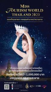 MTW (ASIA) และ ททท. เปิดเวทีรับสมัคร Miss Tourism World Thailand 2020