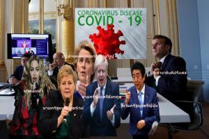 """In Clip:  EU ประชุมออนไลน์ทั่วโลกระดมทุน 8 พันล้านดอลลาร์ สร้าง """"วัคซีนโควิด-19""""  ฮือฮา """"มาดอนนา"""" ติดเชื้อบริจาค 1 ล้านยูโร"""
