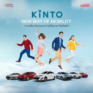 """โตโยต้า เริ่มทศวรรษ """"แห่งการขับเคลื่อน"""" กับบริการ """"KINTO"""" ทางเลือกใหม่ของการใช้รถจากโตโยต้า"""