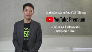 AIS เปิดให้ลูกค้ารายเดือน สมัคร YouTube Premium ฟรีสูงสุด 6 เดือน