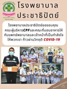 CPF ส่งมอบอาหารปลอดภัยให้แก่โรงพยาบาล 183 แห่งทั่วประเทศ