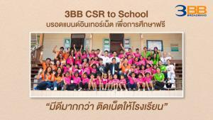 "3BB CSR to School ""บรอดแบนด์อินเทอร์เน็ต เพื่อการศึกษาฟรี"" มีดีมากกว่า ติดเน็ตให้โรงเรียน"