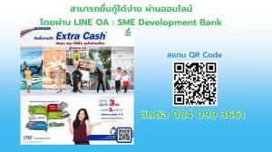 SME D Bank ปล่อยกู้หมื่นล้าน ดันธุรกิจท่องเที่ยว ลุกสู้วิกฤตโควิด-19