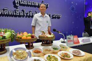 """แนะกินอยู่อย่างไทยสู้ """"โควิด"""" ชูผักผลไม้ 3 กลุ่ม ช่วยเสริมภูมิ-ลดติดเชื้อ-ต้านอนุมูลอิสระ ชวนปลูกผักสวนครัวลดรายจ่าย"""