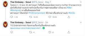 """สถานทูตไทยในกรุงโซลรับเรื่อง """"ลิซ่า แบล็กพิงก์"""" ถูกขู่ฆ่า! เผยแจ้งต้นสังกัดแล้ว"""