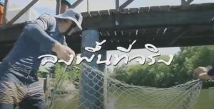 """ไอเดียกรีน! """"ใช้ขยะดักขยะ"""" กลุ่มรักษ์เลไทย นำอวนเก่าชาวประมงทำเป็นข่ายสกัดขยะตกทะเล"""