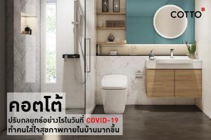 คอตโต้เผย COVID-19 ดันกลุ่มสินค้า Smart Hygiene แค่ 2 เดือนยอดขายพุ่ง 50%