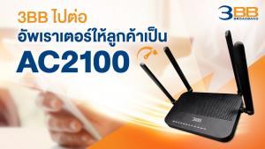 3BB ไปต่อ อัพเราเตอร์ให้ลูกค้าเป็น AC2100 เล่นมือถือผ่าน Wi-Fi แรงได้ใจกว่าเดิม