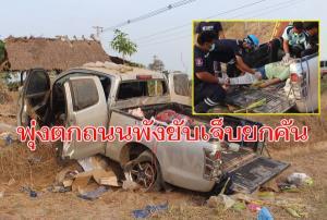 พังยับ! สาวชุมพรควบกระบะกลับจากเยี่ยมญาติ หลับในพุ่งตกถนนที่เมืองช้าง เจ็บยกคัน 7 ราย