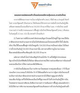 """""""ก้าวไกล"""" เห็นพ้อง """"ธนาธร"""" ค้านคลังค้ำเงินกู้ 54,000 ล้าน อุ้มบินไทย จี้เปิดแผนชัด ไล่บอร์ดลาออก"""