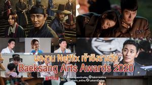 เปิดรายชื่อผลงาน Netflix เข้าชิงรางวัล Baeksang Arts Awards 2020 (คลิป)