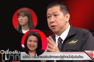 """แฉหมดไส้ สหภาพฯ เผยทำไม """"การบินไทย"""" ถึงขาดทุน รู้แล้วอึ้งเลย!"""