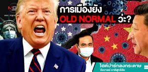 การเมืองยัง OLD NORMAL ว่ะ?