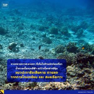 รัฐมนตรีแจง ทำไมต้องปิดอุทยานฯ เผยกว่า 2 เดือน ที่ปิดมาทรัพยากรธรรมชาติฟื้นตัวอย่างเห็นได้ชัด