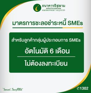 """""""ไอแบงก์"""" ชะลอการจ่ายหนี้ให้ SMEs อัตโนมัติ 6 เดือน กำหนดเริ่มตั้งแต่งวดวันที่ 23 เม.ย.-22 ต.ค.63"""