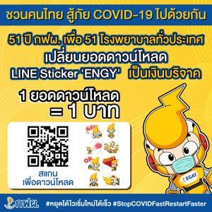 กฟผ.ชวนคนไทยสู้ภัยโควิด ร่วมช่วยเหลือโรงพยาบาล 51 แห่งทั่วประเทศ ผ่านดาวน์โหลด LINE Sticker ENGY