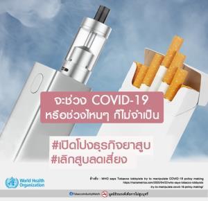 WHO เรียกร้องนักวิจัย และสื่อ ยุติการขยายผลข่าวสูบบุหรี่ป้องกัน COVID-19