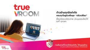 """ทรู ชวนทุกคนใช้ """"True VROOM"""" ห้องประชุม และห้องเรียนเสมือนจริงของคนไทย ใช้ฟรีไม่จำกัดเวลา"""